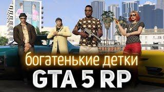 GTA 5 ROLE PLAY ☀ Богатенькие детки