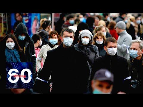 Минздрав сообщил о ликвидации дефицита медицинских масок. 60 минут от 13.02.20
