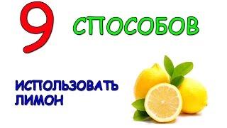 видео 9 бьюти-способов использовать лимон