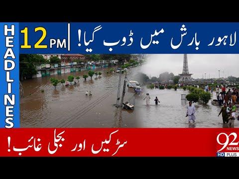 Heavy Rain in Lahore!   Headlines   12:00 PM   11 September 2021   92NewsHD