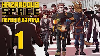 Hazardous Space - Первый взгляд - Космический рогалик [#1] | PC