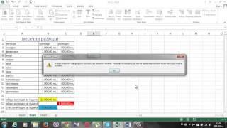 Урок 18 Работа със сценарии в Excel 2013