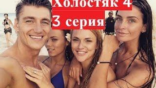 Холостяк 4 сезон 3 выпуск с Алексеем Воробьевым эфир от 26 03 2016