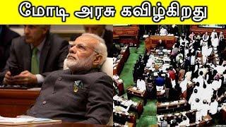 மோடி அரசு கவிழ்கிறது | BJP | Congress | Sonia Gandhi | Modi |Politics News
