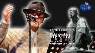平成26年6月28日、愛媛県松山市で行われたイベント「もし正岡子規の俳句...
