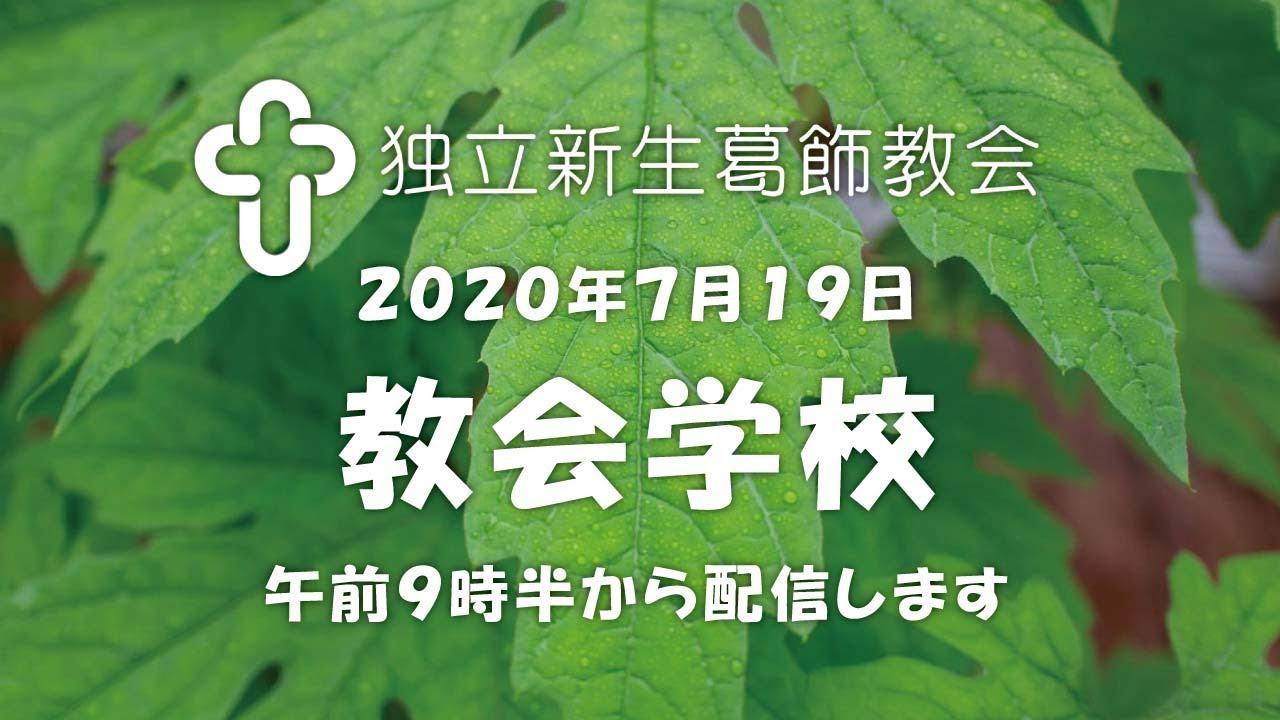 独立新生葛飾教会・教会学校20200719