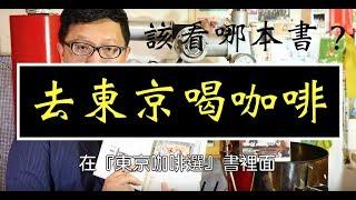 【大叔看好書】去東京喝咖啡必備三本書!東京咖啡選、COFFEE STAND 新型態咖啡站的開業經營訣竅、東京獨立咖啡館散步手帖
