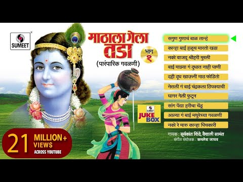 Mathala Gela Tada | Jukebox | Gavlan | Popular Marathi Gavlani | Sumeet Music