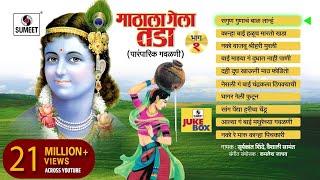 Mathala Gela Tada | Gavlan | Popular Marathi Gavlani | माठाला गेला तडा