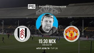 видео: Прогноз и ставка Алексея Андронова: «Фулхэм» — «Манчестер Юнайтед»