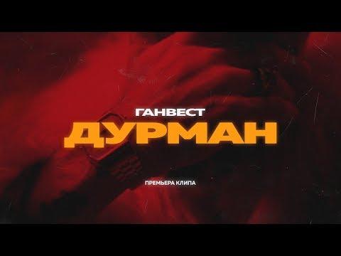 ГАНВЕСТ — ДУРМАН (Official Video)