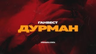 Download ГАНВЕСТ — ДУРМАН (Official video) Mp3 and Videos