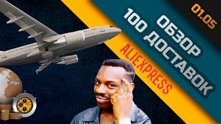видео Aliexpress Standard Shipping - отслеживание почтовых отправлений