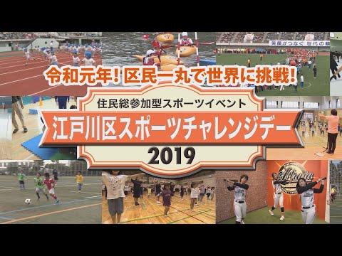 令和元年!区民一丸で世界に挑戦!江戸川区スポーツチャレンジデー2019