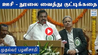 tamilnadu-chief-minister-edappadi-k-palaniswami-speech-at-kalaimamani-award-function