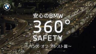 【BMW】ニューBMW 318iセーフティ機能動画 〜こんな時も、安心のBMW360°SAFETY(高速道路渋滞時ハンズ・オフ・アシスト篇)〜