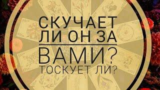 СКУЧАЕТ ЛИ ОН ЗА ВАМИ?ТОСКУЕТ ЛИ?|Таро онлайн | Гадание таро | |Онлайн расклад|