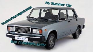 ЧТО ДЕЛАТЬ ЕСЛИ НЕ ЗАВОДИТСЯ КОРЧ / MY SUMMER CAR