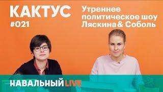 КАКТУС #021. Задержание Мальцева, ответ Навального Усманову, дебаты Путина и как устроены СМИ