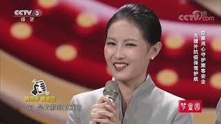 [黄金100秒]口罩挡不住真情微笑 防护隔不断体贴服务| CCTV综艺