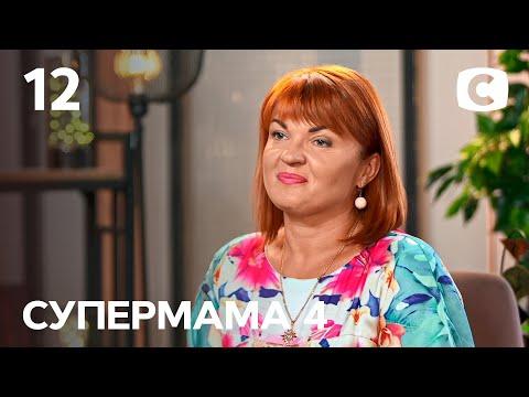 Мама-героиня Лиля на самом деле аферистка? – Супермама 4 сезон – Выпуск 12