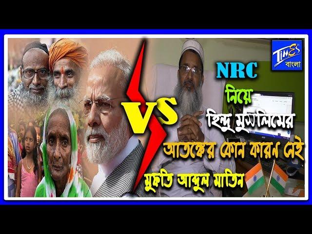 NRC নিয়ে হিন্দু মুসলিম কারোরই কোন আতঙ্কের কারন নেই ।।কেন জানেন? শুনুন মুফতি আব্দুল মাতিনের বক্তব্য