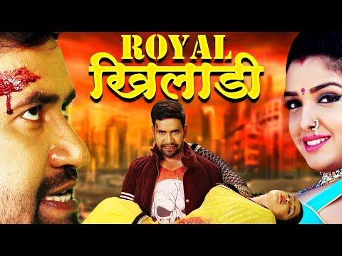 Royal Khiladi - रॉयल खिलाड़ी   Dinesh Lal Yadav, Aamrapali Dubey   Superhit Action Movie 2019
