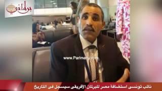 بالفيديو.. نائب تونسى: استضافة مصر للبرلمان الأفريقى سيسجل فى التاريخ
