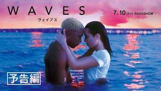 『WAVES/ウェイブス』予告編