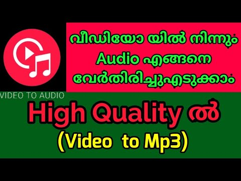 Video to audio Mp3 converter | Video cutter and Mp3 cutter (Malayalam)