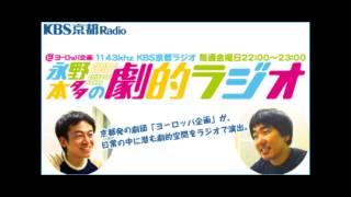 ヨーロッパ企画「永野・本多の劇的ラジオ」KBS京都ラジオで毎週金曜日22...
