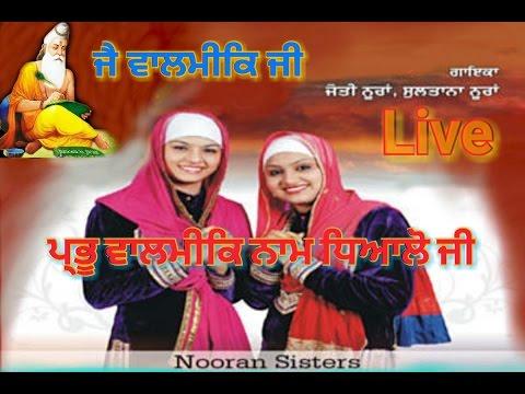 Prabu Valmiki Naam Teyalo Ji || Nooran Sister's || Bhagwan Valmiki Bhajan || Joyti & Sultana Nooran