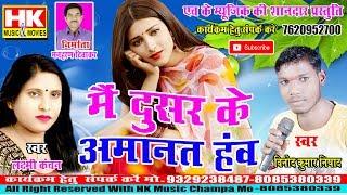 Vinod Kumar Nisad & LAXMI Kanchan || Mai Dusar Ke A man at Hanw | HKMusic Champa mo 9329238487,