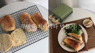 [미니오븐]무반죽 치아바타,파니니 만들기(feat.11…