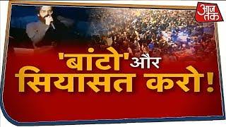 जहरीले वीडियो का शाहिन बाग कनेक्शन! | Dangal with Meenakshi Kandwal | 25 January 2020