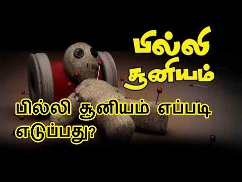 பில்லி சூனியம் எப்படி எடுப்பது? Billi Sooniyam HD Details