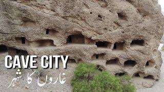 Cave City   Gondrani   Balochistan   Vlog # 6  