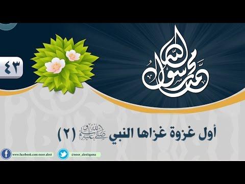 (٤٣) أول غزوة غزاها النبي الكريم (٢)