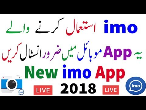 New Imo App For Android Phone 2018