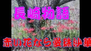 秋のお彼岸になると必ず咲きます彼岸花(まんじゅしゃげ)最近は白い花...