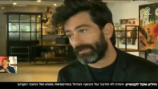 יהודה לוי בראיון על החתונה, הקריירה והפרידה מאמיר פיי גוטמן