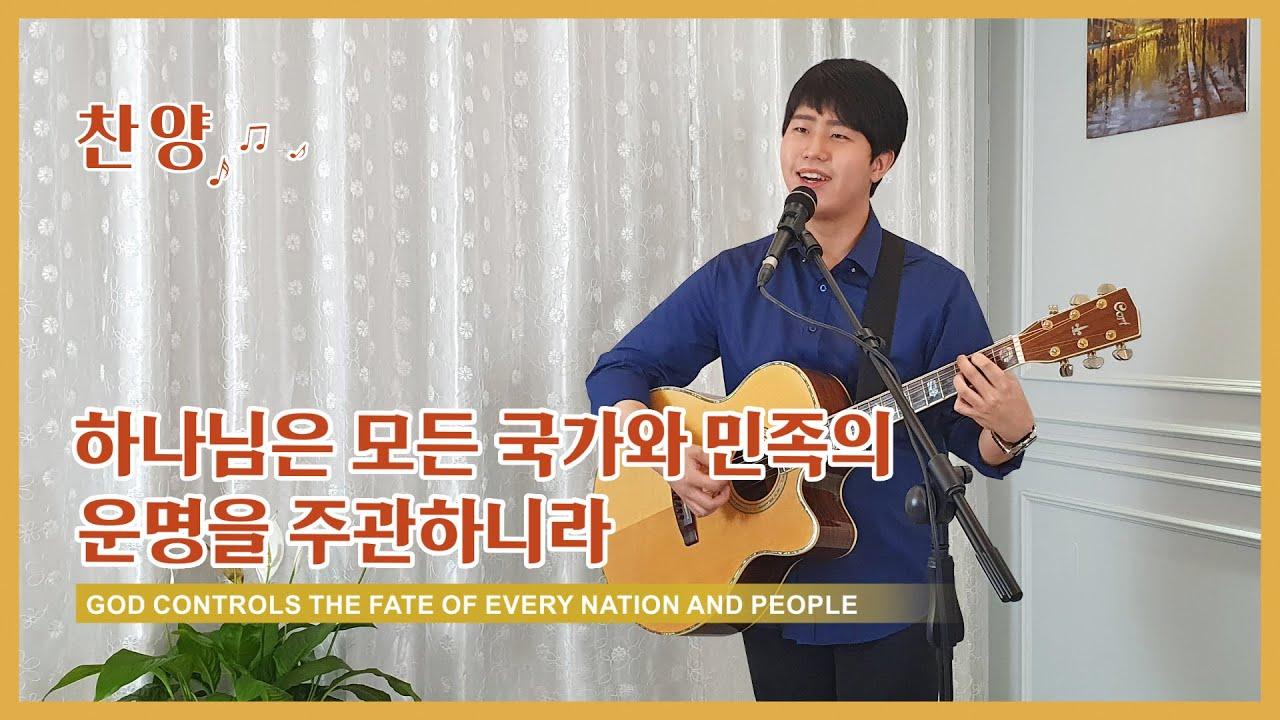 찬양 뮤직비디오/MV <하나님은 모든 국가와 민족의 운명을 주관하니라>