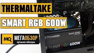 Thermaltake Smart RGB 600W обзор блока питания