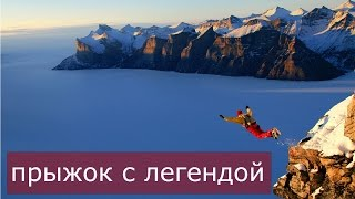 Прыжок с Легендой в горах Северной Осетии