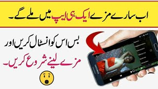 Most Powerful App For Android Users 2018 || By Rana DAni