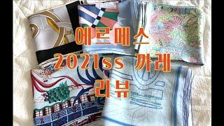 에르메스 2021ss 까레 쇼핑/에르메스 입문했어요~/…