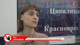 Лия ГОЛУБИЦКАЯ. (Краткое интервью)