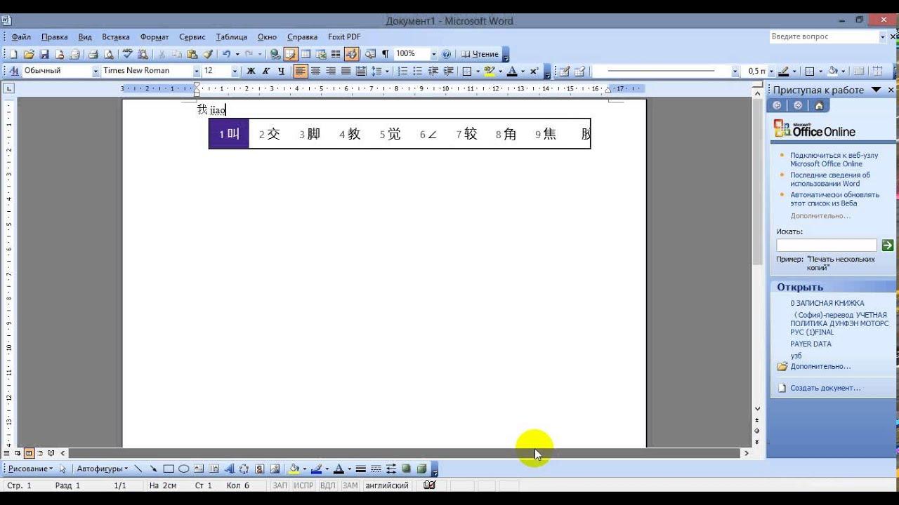 Как писать иероглифы в ms word