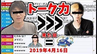 ヒカルより虫眼鏡の方がトーク力高い件について【2019/04/16】