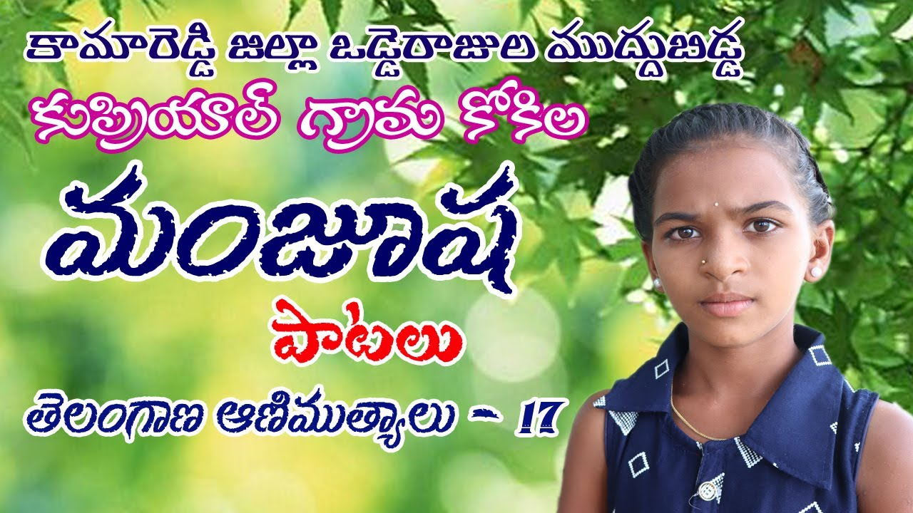MANJUSHA SONGS | TELANGANA ANIMUTYALU 17 | TELUGU TALENT